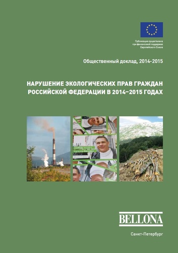 environmental law violation 2014-2015 report ingress