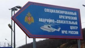 rescue_center_Murmansk[1]