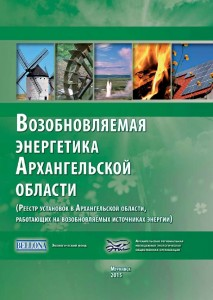 renewable energy arkhangelsk region 2015
