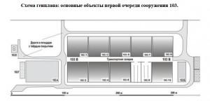 plan_103