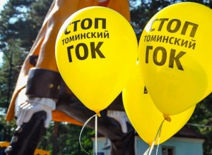 Stop Tominskiy GOK