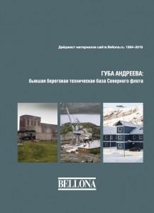 Andreeva bay 2016 frontpage ingress