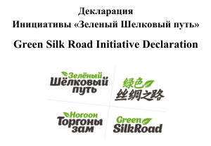GreenSilkRoad