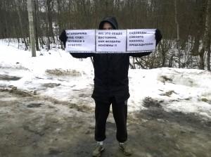 Серия одиночных пикетов против незаконной застройки СНТ «Защита»  лесного массива Ново-Токсово. 24 декабря, Токсово, Ленинградского шоссе.