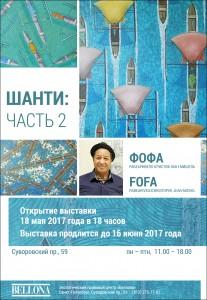 FOFA_PRINT2