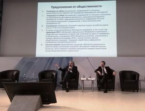 Rosatom forum dialog