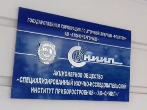 АО «СНИИП».