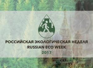 Rus Ecoweek