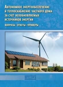 renewable house