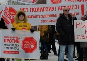 Митинг в Троицке против мусорного полигона «Малинки».