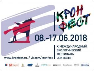 Kronfest