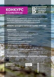 B3 Bellona Barents Baltic Plakat