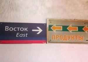 East goods