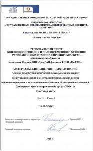 OVOS-2015-title