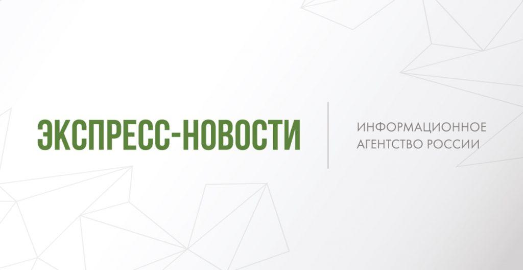Ekspress Novosti