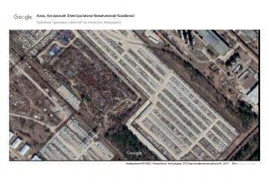 Аэхк, Ангарский Электролизно-Химический Комбинат – Google Карты