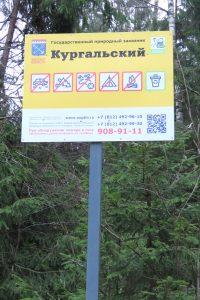 kurgalskiy zakaznik