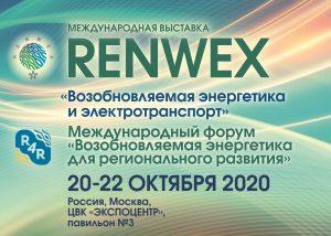 Международная выставка RENWEX