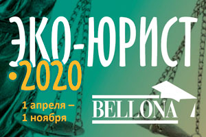Конкурс «ЭКО-ЮРИСТ – 2020»