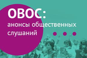 Анонсы общественных обсуждений материалов ОВОС