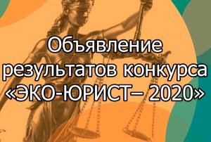EU_2020_KONF_bann_01 16 9