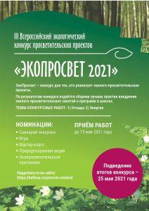 EKO_PROSVET 2021