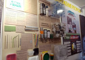 recycle museum moscow ecosborka